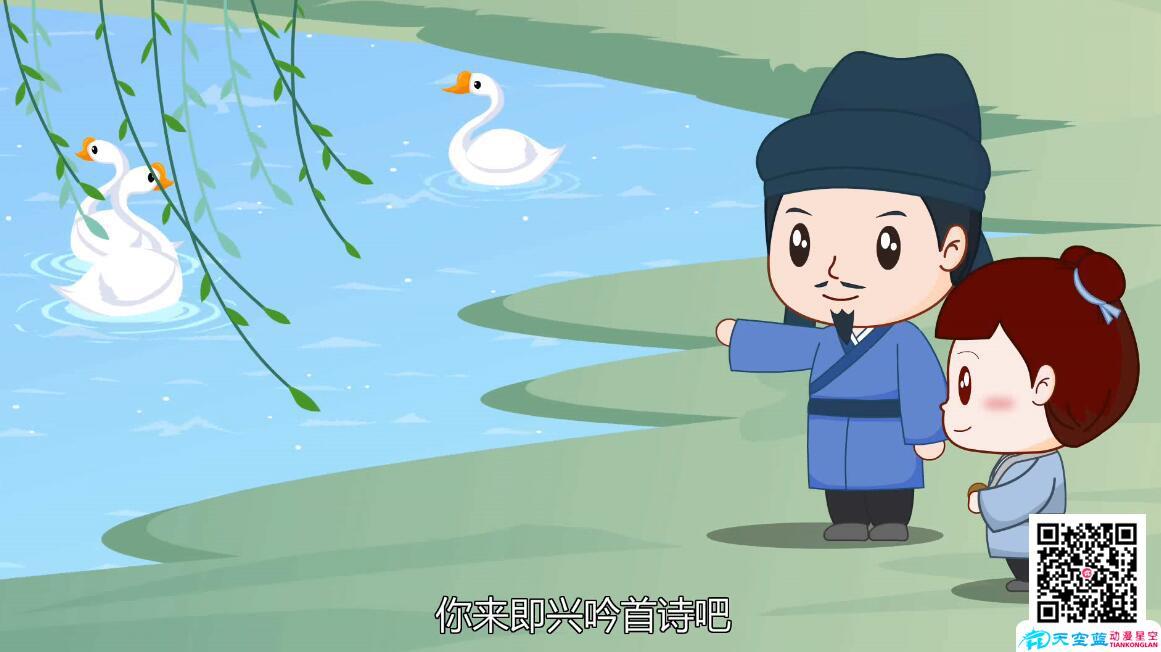 Flash课件制作「咏鹅」动画教学视频