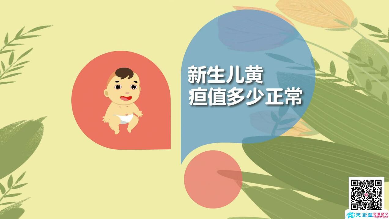 「新生儿黄疸值多少才正常呢?」冒个炮育儿视界