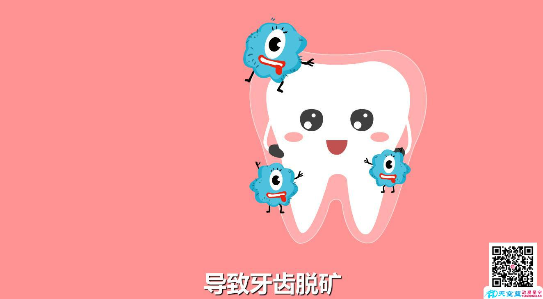 小儿蛀牙是怎么形成的牙齿脱矿.jpg