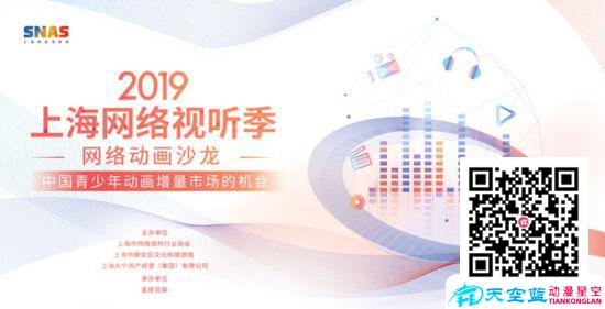 2019上海网络视听季网络动画沙龙报名正式启动