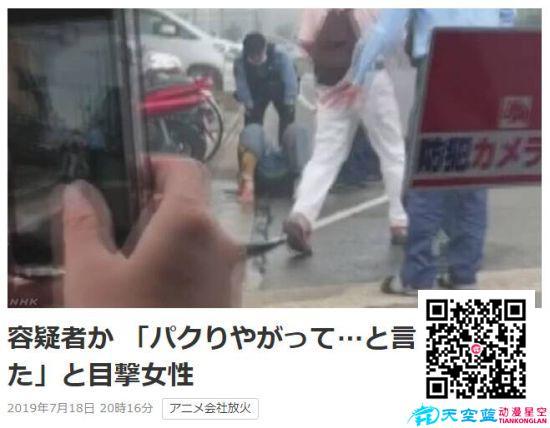 京阿尼火灾最新情况:25人死亡 嫌犯被抓现场照曝光