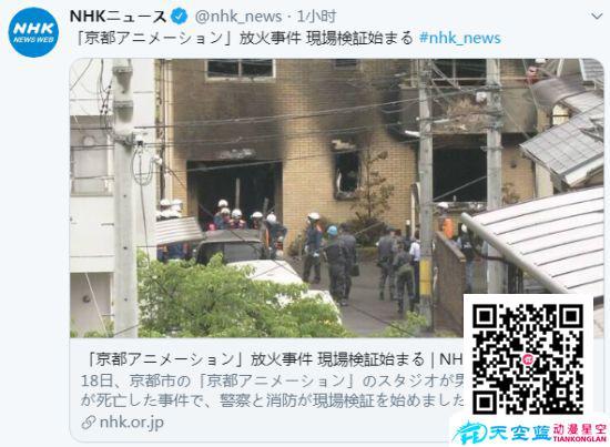 """""""京阿尼火灾""""现场调查开启 日本警方联合消防进行查证"""