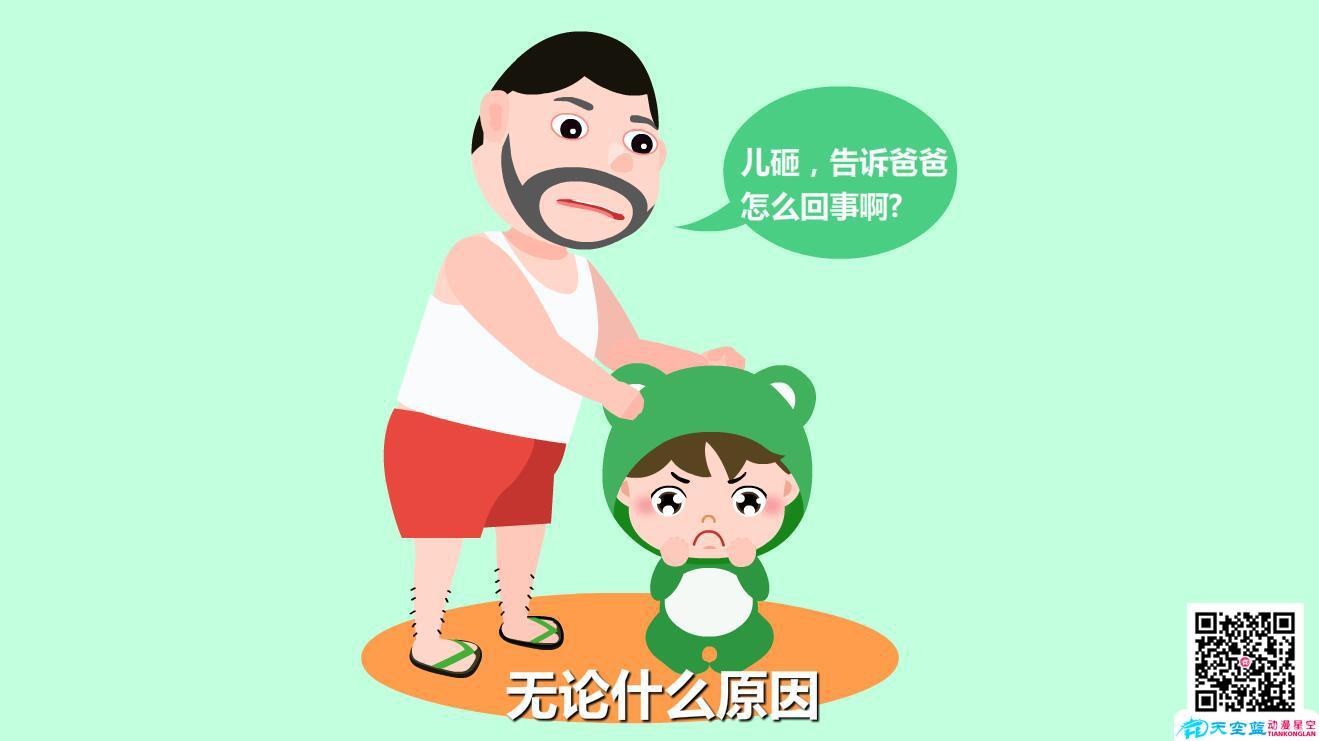 如何让孩子正确应对被人欺负:告诉父母.jpg