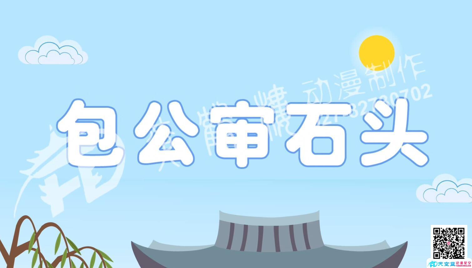 手绘动漫设计制作「包公审石头」动画视频