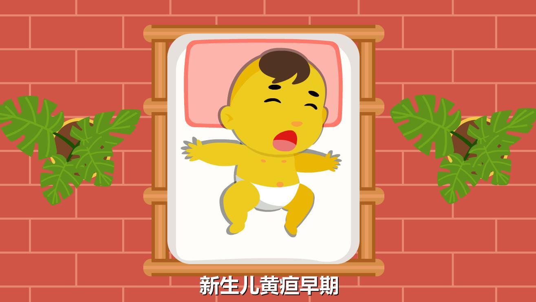 新生儿黄疸怎么退的快?黄疸早期.jpg