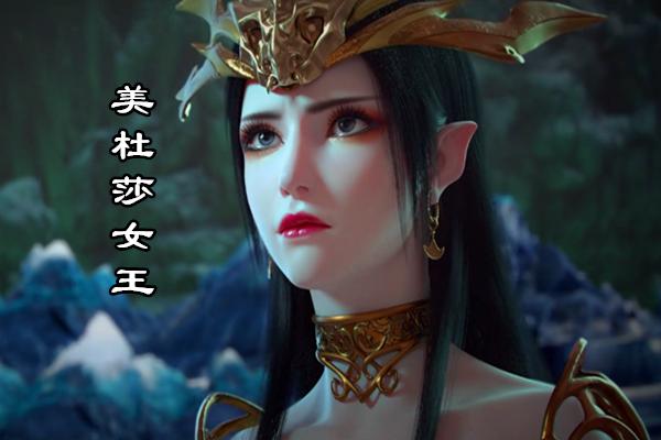 斗破苍穹3第4集:为吞噬青莲地心火,美杜莎女王现出本体真身!