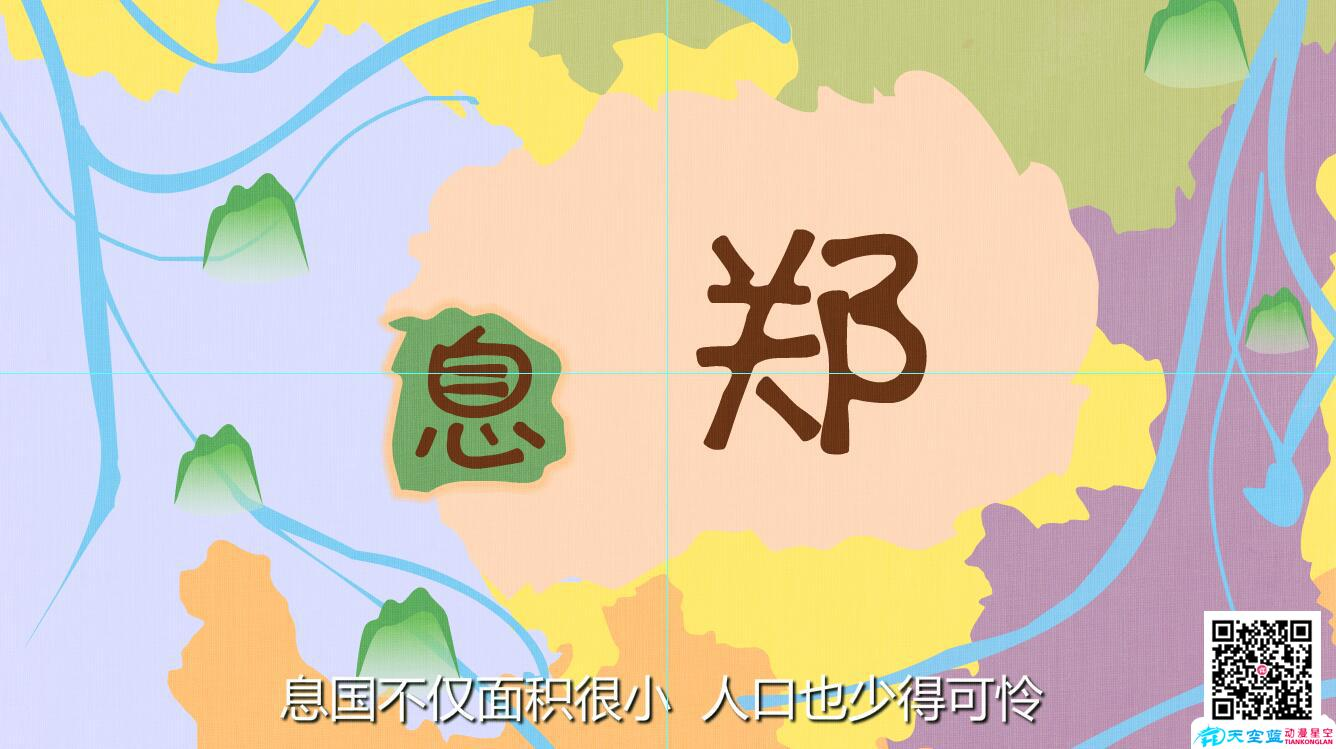 「不自量力」冒个炮中华成语故事视界-息国地图.jpg