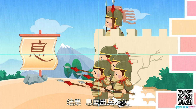 「不自量力」冒个炮中华成语故事视界-息国出兵攻打郑国.jpg