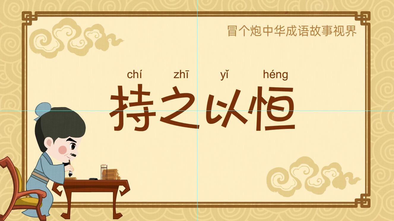 「持之以恒 chí zhī yǐ héng」冒个炮中华成语故事视界