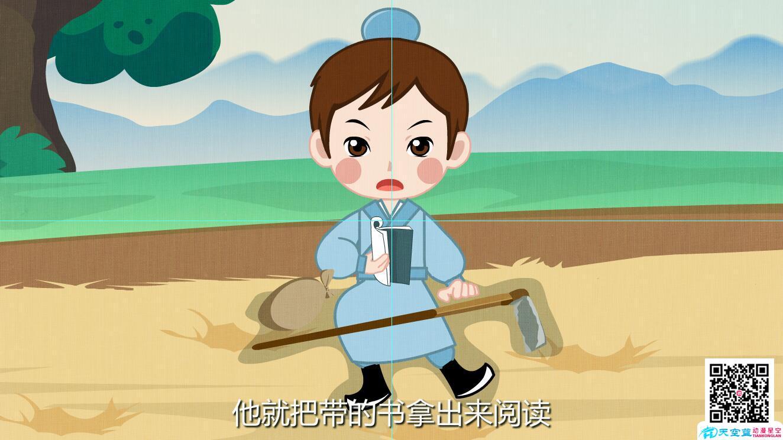 「持之以恒 chí zhī yǐ héng」陶宗仪下地干农活读书.jpg