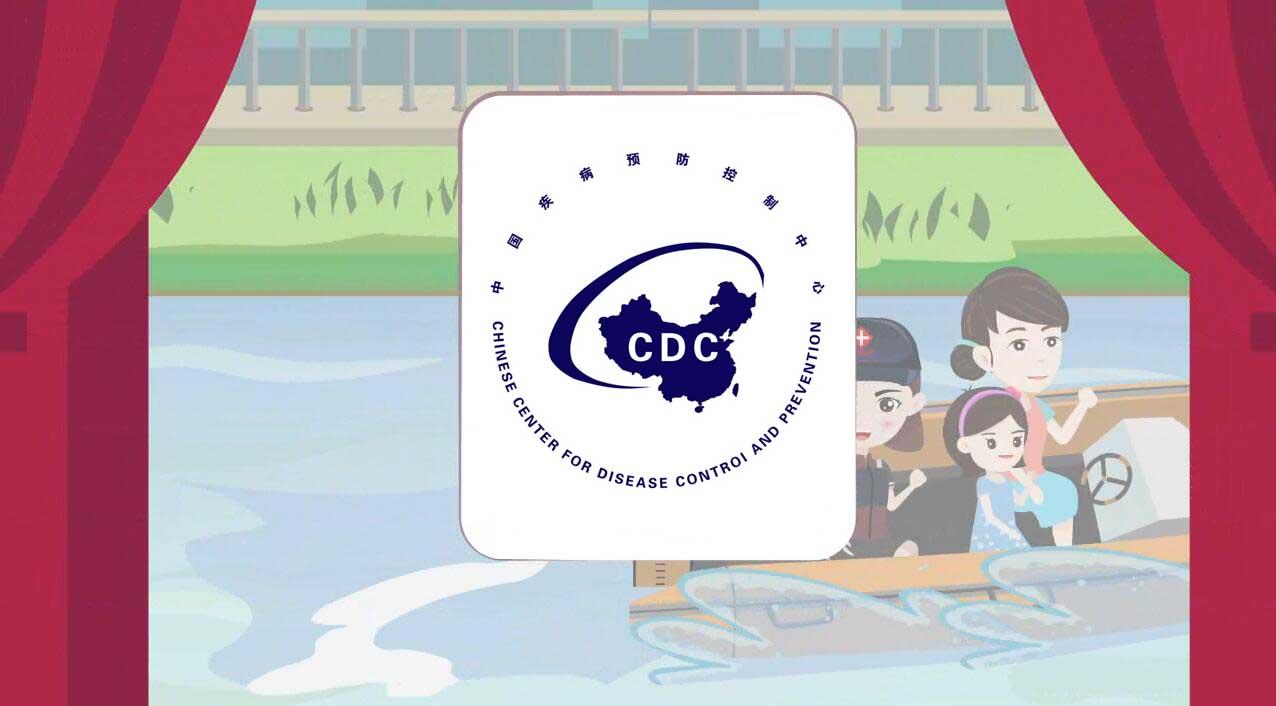 mg动画制作『洪涝灾害卫生防病』中国疾控科普动漫宣传片