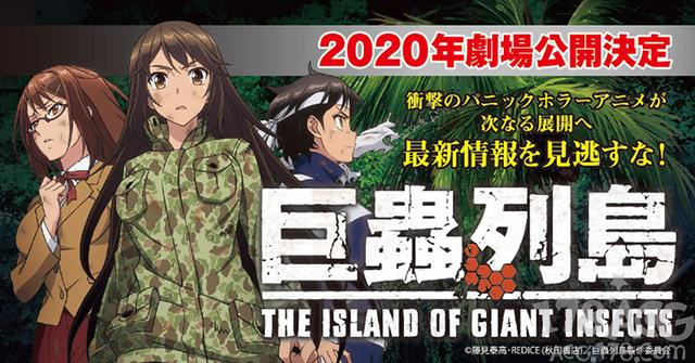 「巨虫列岛」剧场版动画化,2020年上映!