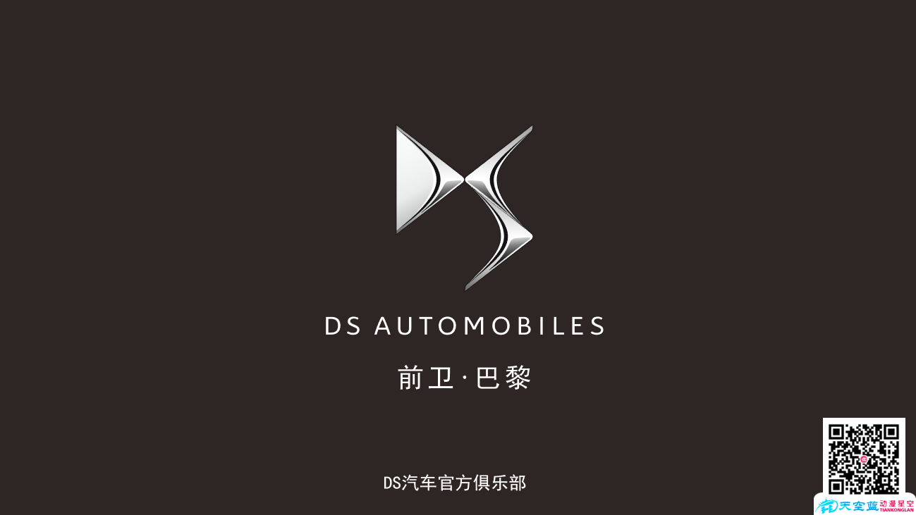 『DS官方车主俱乐部 DS CLUB』MG动漫广告宣传片
