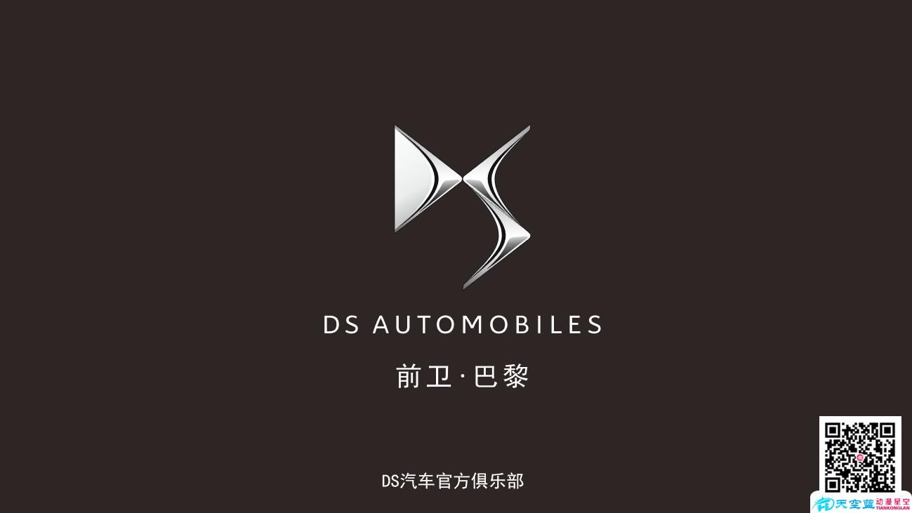 mg動畫制作(zuo)『DS官方車di)  植DS CLUB』APP小程序動漫宣傳片