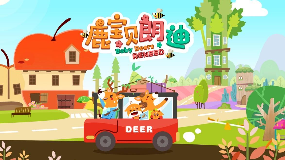 朗迪钙同名动画制作《鹿宝贝朗迪》上线 小鹿一家超萌登场