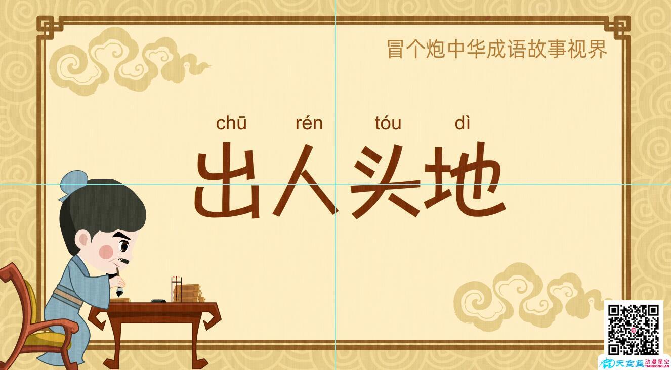 『出人头地 chū rén tóu dì』冒个炮中华成语故事视界