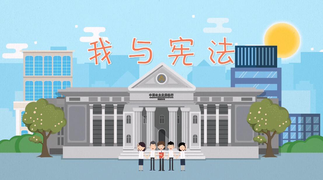 MG动画制作『我与宪法』中国农业发展银行动漫宣传片