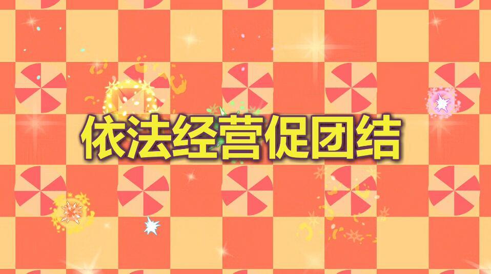 中华名族一家亲 同心共筑中国梦 依法经营促团结.jpg