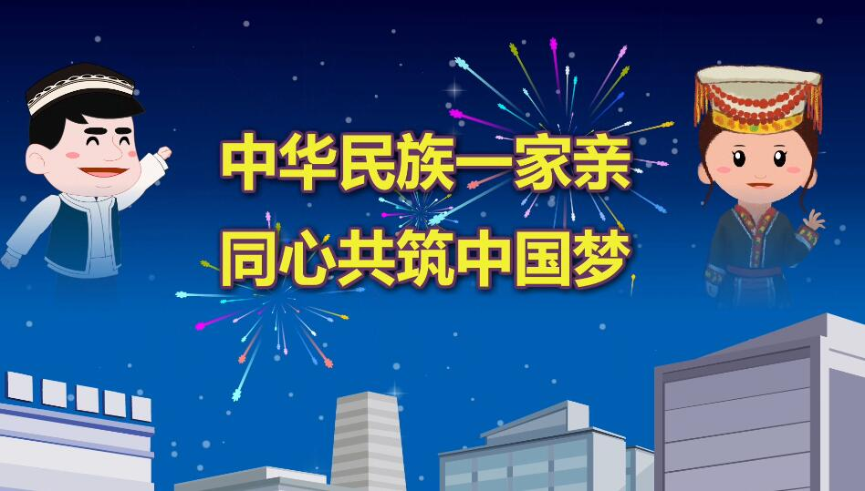 Flash动画制作『中华名族一家亲 同心共筑中国梦』动漫宣传片