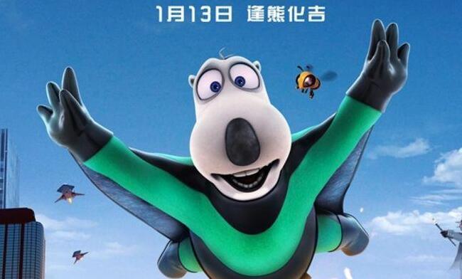 奥飞动漫『倒霉熊2』定档1月1日,它会是明年第一部破亿国产动画吗?