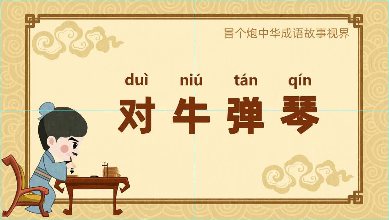 「对牛弹琴」冒个炮中华成语故事视界动画视频