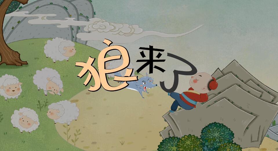 Flash动画制作「狼来了」动画故事视频