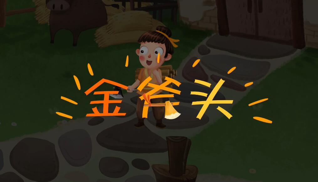「金斧头」动漫故事视频制作