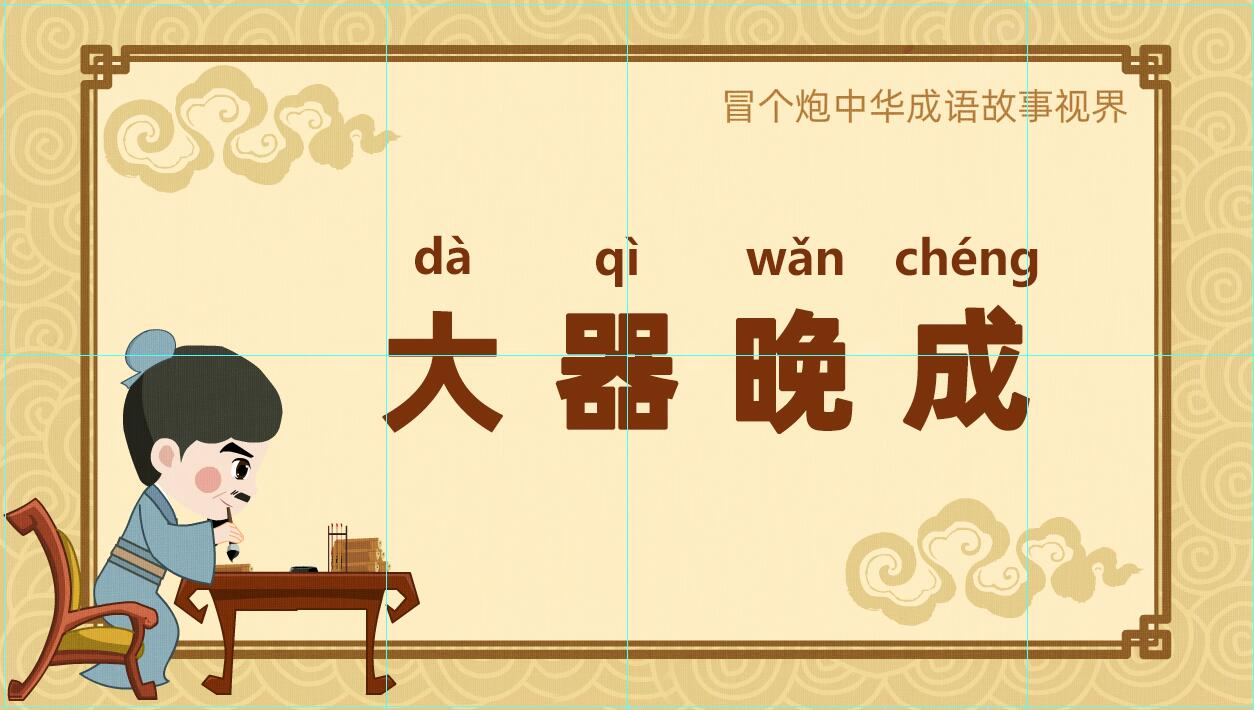 「大器晚成」冒个炮中华成语故事视界动画视频