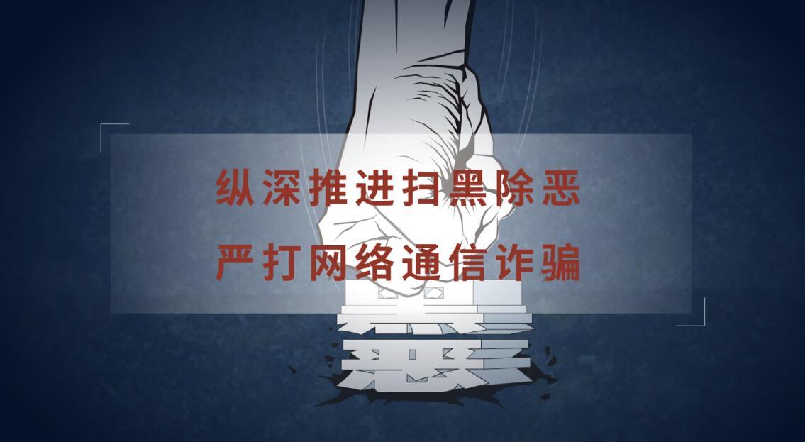 扫黑除恶《网络通讯诈骗》mg法制动画宣传片制作