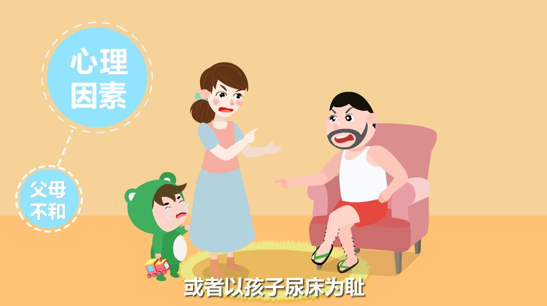 小孩尿床心理元素父母吵架.jpg