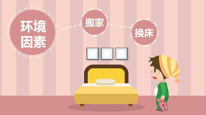 导致宝宝尿床的环境因素.jpg