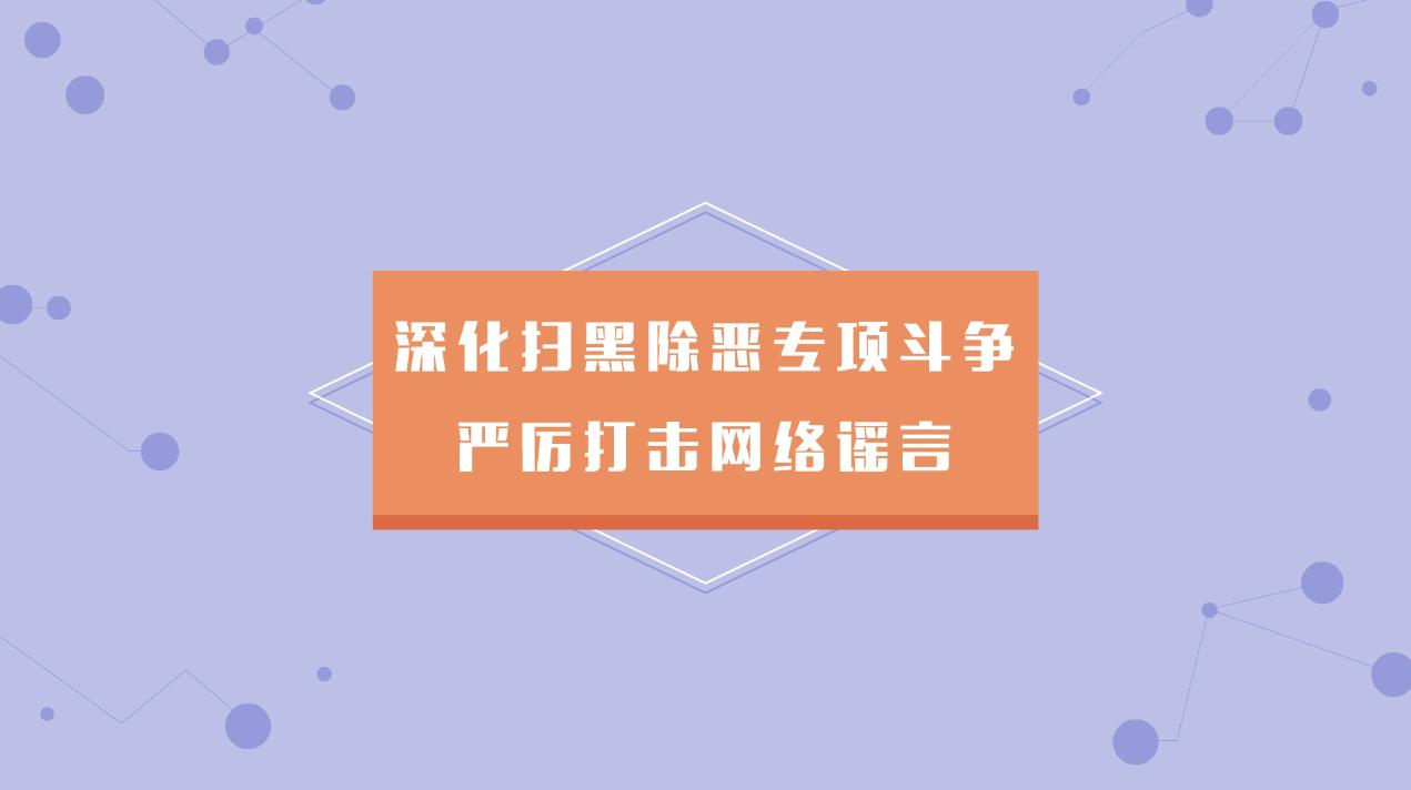 mg动画制作『深化扫黑除恶专项斗争 严厉打击网络谣言』科普动漫宣传片