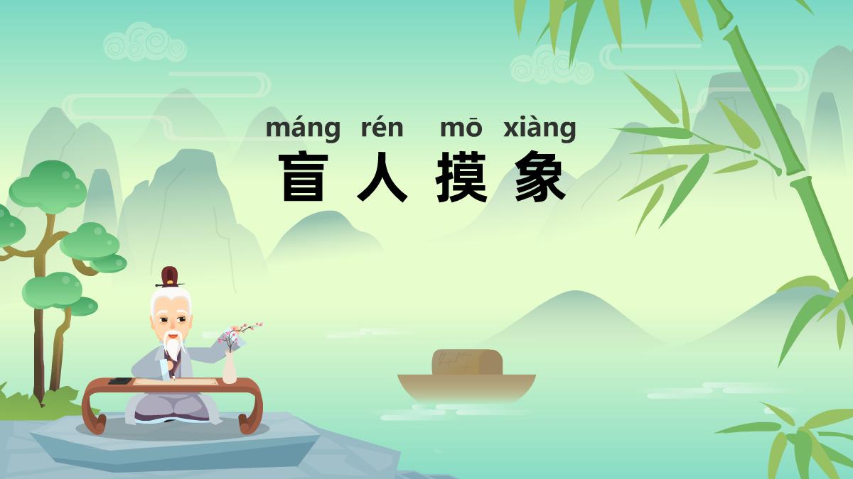 「盲人摸象」冒个炮中华成语故事视界动画视频制作