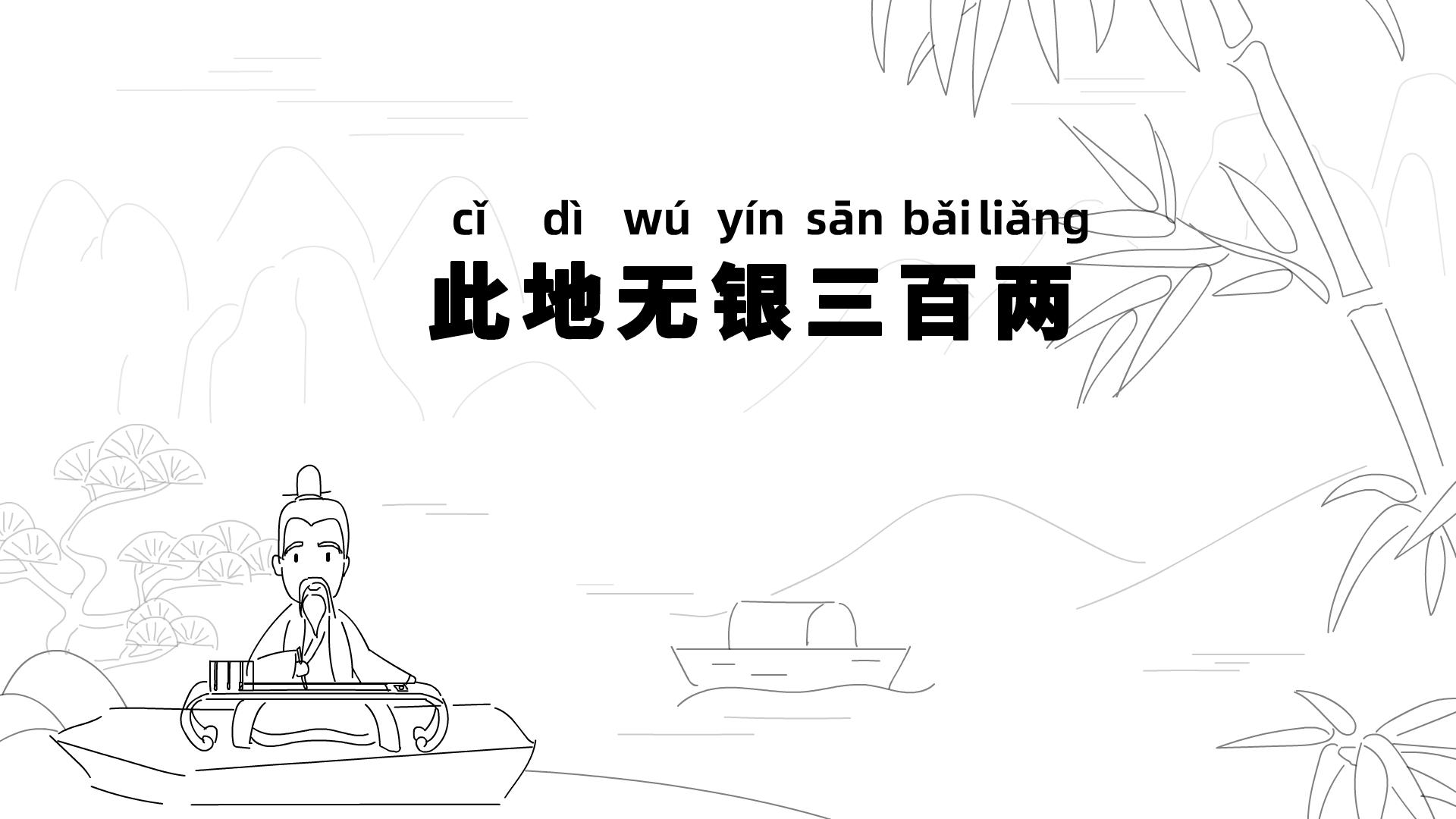 动漫设计《此地无银三百两》动画分镜头