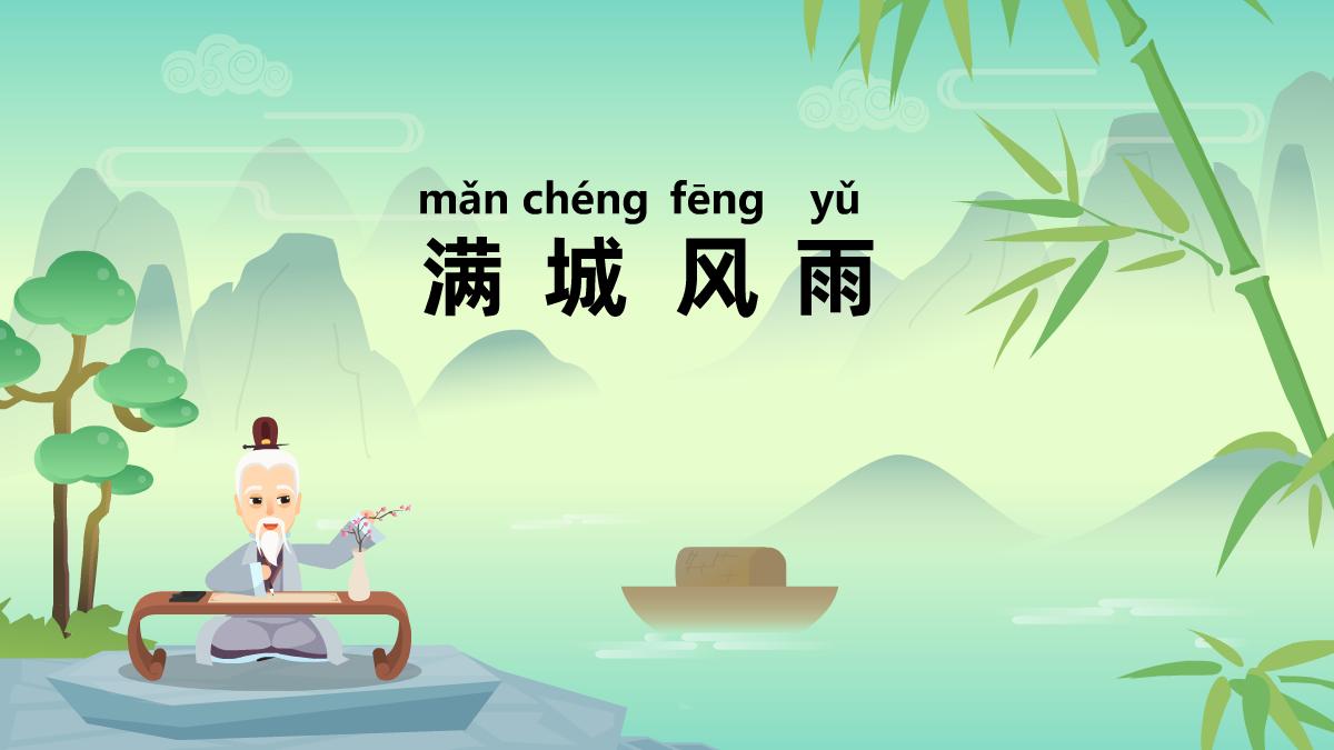 『满城风雨 mǎn chéng fēng yǔ』冒个炮中华成语故事视界动画视频制作