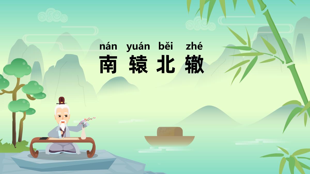 『南辕北辙 nán yuán běi zhé』冒个炮中华成语故事视界动画视频制作