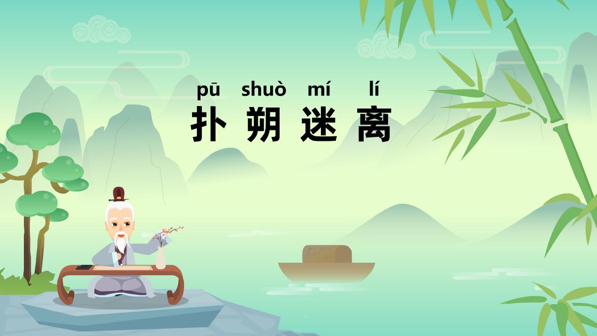 扑朔迷离成语故事动画视频制作