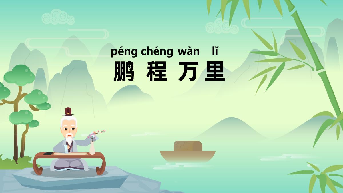 『鹏程万里 péng chéng wàn lǐ』冒个炮中华成语故事视界动画视频制作