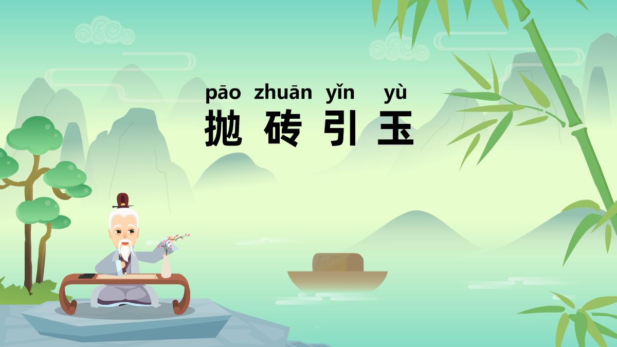 『抛砖引玉 pāo zhuān yǐn yù』冒个炮中华成语故事视界动画视频制作