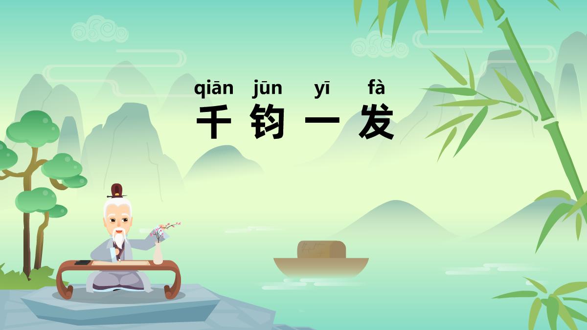 『千钧一发 qiān jūn yī fà』冒个炮中华成语故事视界动画视频制作