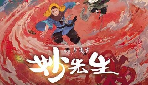 国产动画制作电影《妙先生》定档12月31日 海报展现东方美学