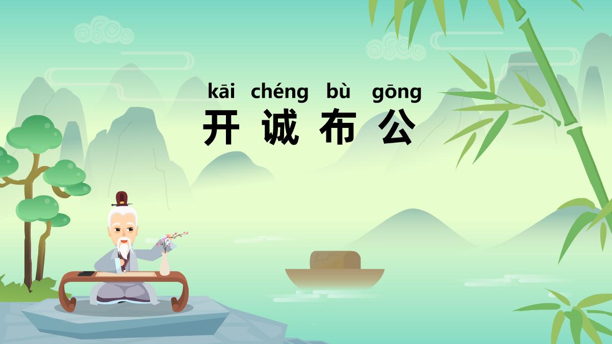 「开诚布公」冒个炮中华成语故事视界动画视频制作
