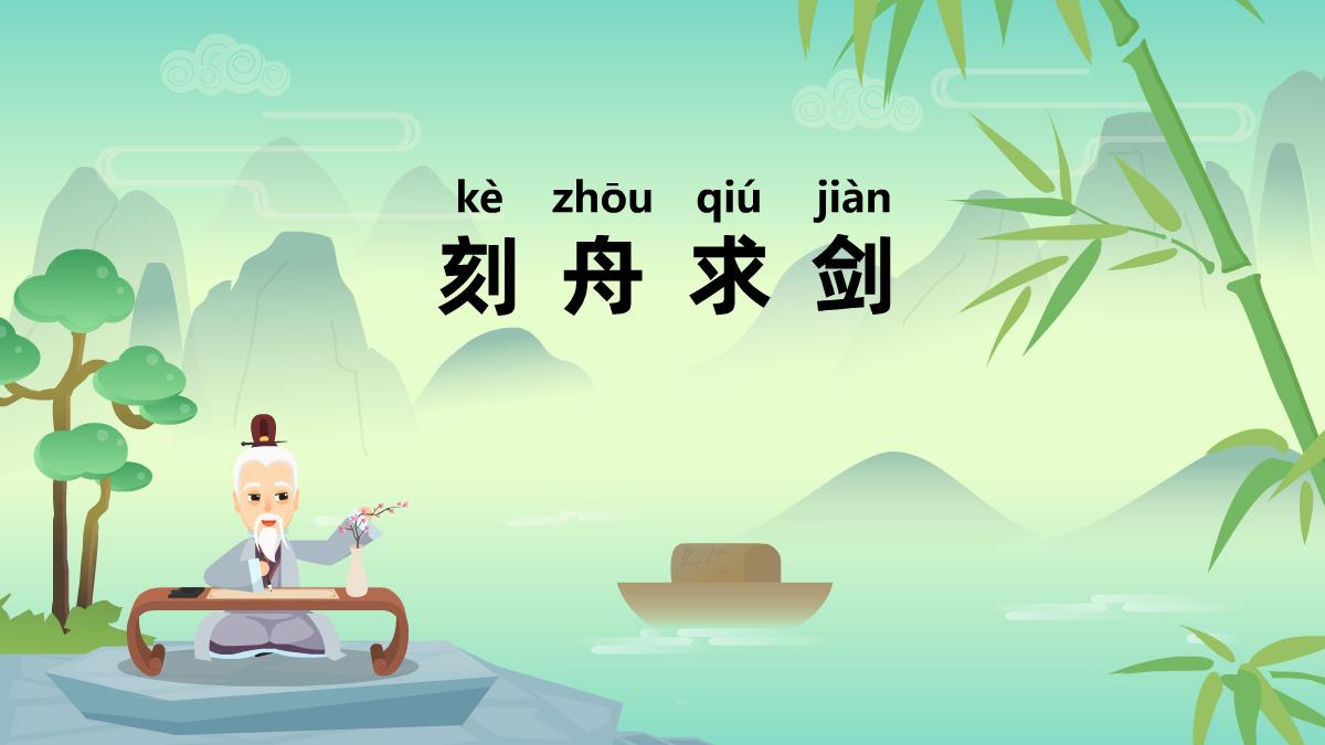「刻舟求剑」冒个炮中华成语故事视界动画视频制作