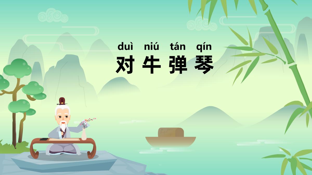 对牛弹琴成语故事动画视频