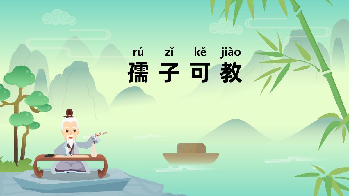 『孺子可教 rú zǐ kě jiào』冒个炮中华成语故事视界动画视频制作