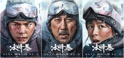 动作冒险电影《冰峰暴》发布角色海报 11月29日全国上映