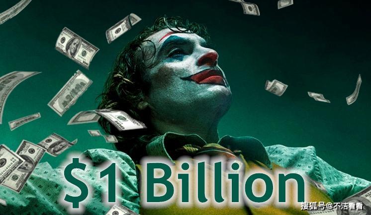 《小丑》全球票房破10亿美元,男主片酬曝光,低得可怜