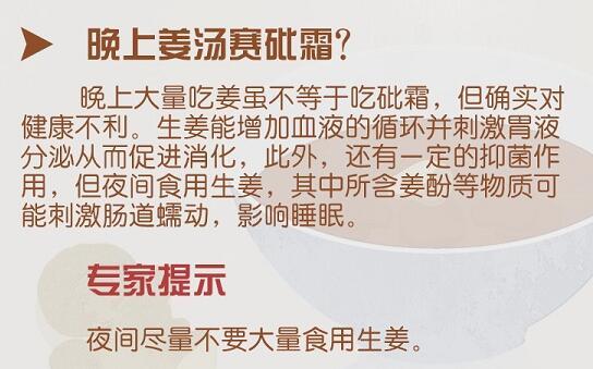 动画制作『晚上姜汤塞砒霜吗?』健康知识mg动画科普