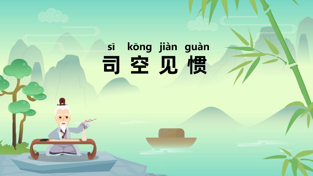 『司空见惯 sī kōng jiàn guàn』冒个炮中华成语故事视界动画视频制作