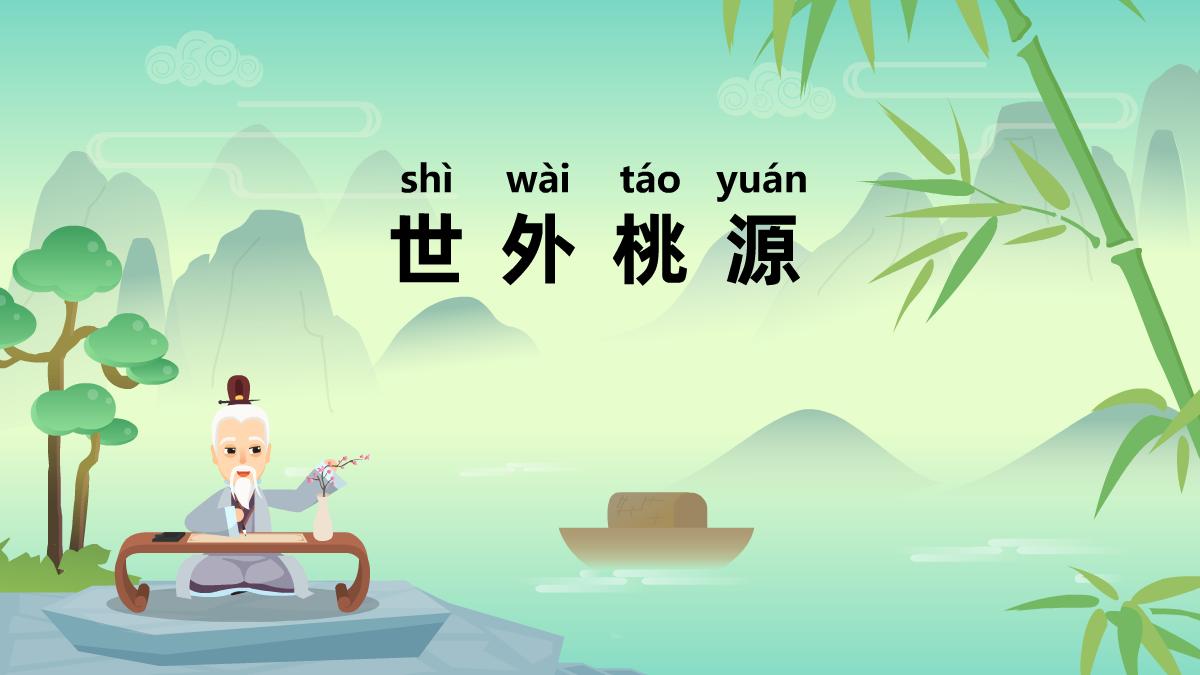 『世外桃源 shì wài táo yuán』冒个炮中华成语故事视界动画视频制作